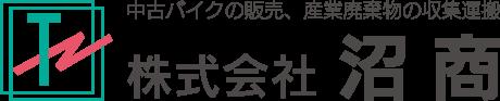 【埼玉・川越・狭山】中古バイクの販売、産業廃棄物の収集運搬 株式会社沼商